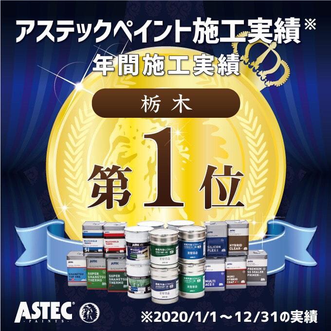 アステックペイント施工実績 栃木第1位