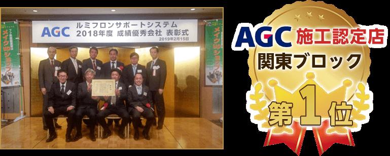 AGC施工認定店