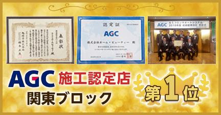 AGC認定施工店