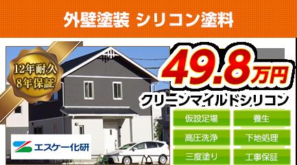 栃木県の外壁塗装メニュー クリーンマイルドシリコン 12年耐久