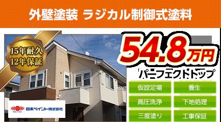 栃木県の外壁塗装メニュー ラジカル制御式塗料 15年耐久