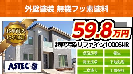 栃木県の外壁塗装メニュー 超低汚染シリコン塗料 15年耐久