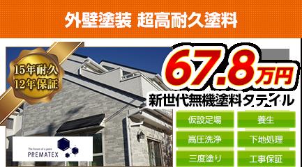 栃木県の外壁塗装メニュー 超高耐久無機塗料 25年耐久