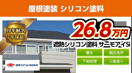 栃木県の屋根塗装メニュー 遮熱シリコン塗料 10年耐久