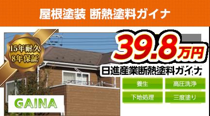 栃木県の屋根塗装メニュー 断熱塗料ガイナ 15年耐久