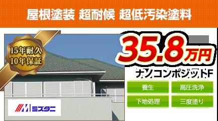 栃木県の屋根塗装料金 ナノコンポジットF 15年耐久