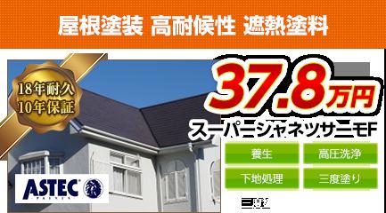 栃木県の屋根塗装メニュー 高耐候性 遮熱塗料 18年耐久