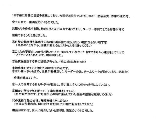 栃木県小山市 H様 外壁塗装 雨どい 破風 軒天 他