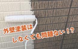外壁塗装はしなくても問題ない!?