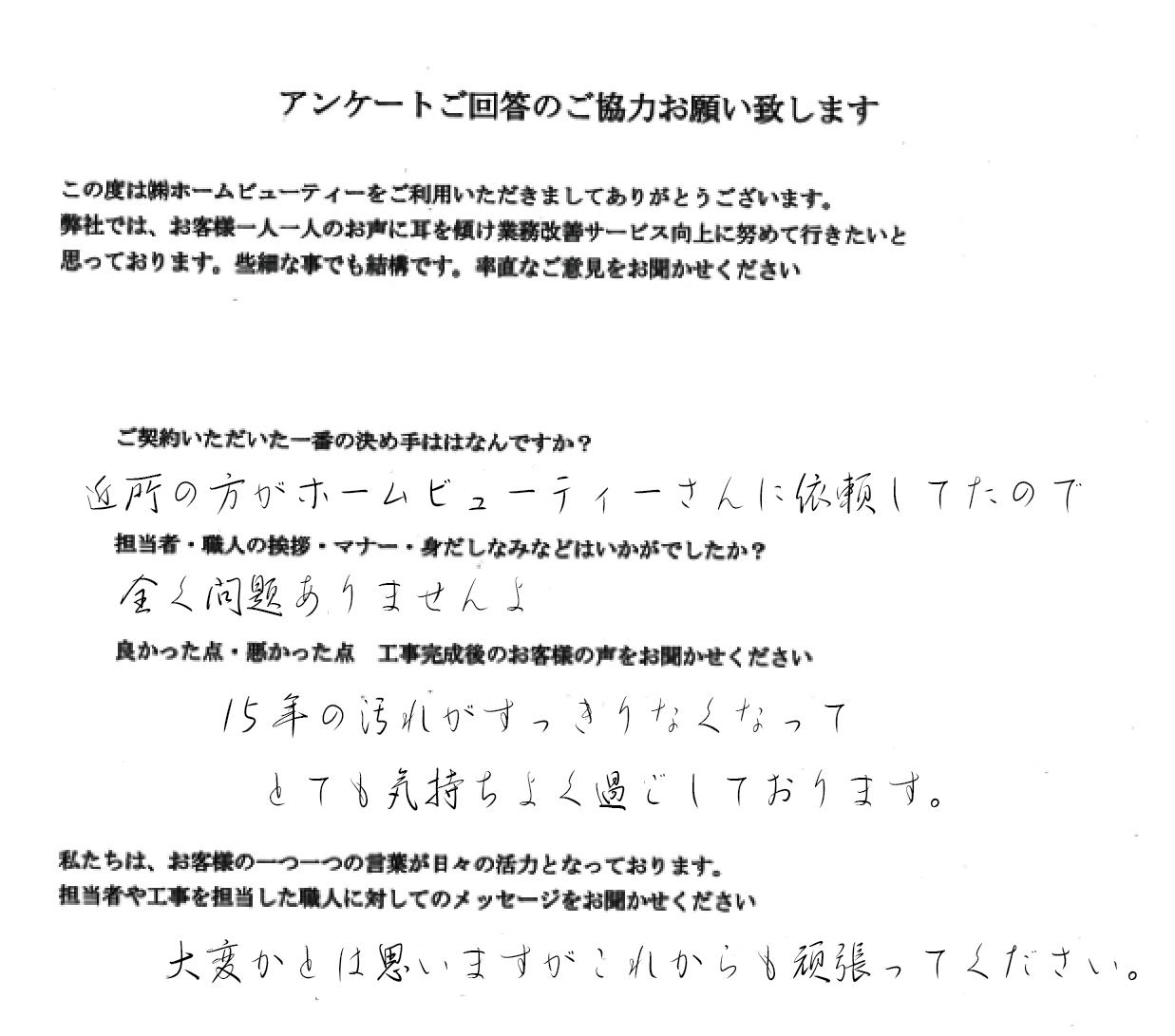 栃木県上三川町 外壁塗装 シーリング打ち替え工事 バルコニー防水工事